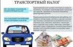 Как оплатить транспортный налог онлайн банковской картой — способы оплаты