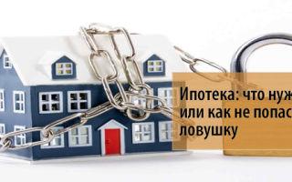 Помощь заемщику по ипотеке — советы и рекомендации при оформлении ипотеки