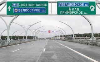 Платные дороги в россии в 2020 году — список дорог, стоимость, как оплатить