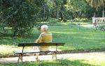 Обратная ипотека для пенсионеров — что это, можно ли получить, условия, требования