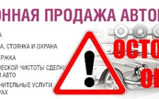 Продажа автомобиля по агентскому договору — особенности, риски, образец