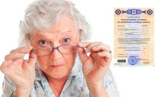 Как направить материнский капитал на накопительную часть пенсии?