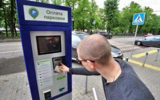 Как оплатить платную парковку — онлайн, по телефону, через паркомат