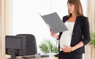 Отпуск по беременности и родам: продолжительность, как оформить, расчет, заявление