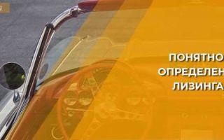 Лизинг автомобиля для физ. лиц — что это, особенности и сущность