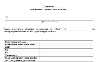 Документы для страховой компании после дтп — образец и бланк заявления, список