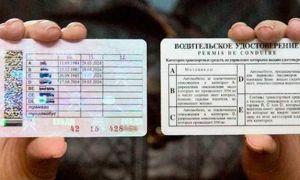 Новые категории и виды водительских прав (удостоверений) — их расшифровка, описание и классификация