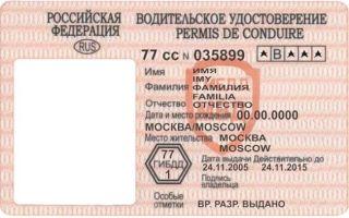 Временное водительское удостоверение при утере: как его получить, на какой срок выдается