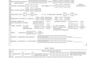 Величина мрот в 2020 году для расчета больничного листа — пример расчета больничного