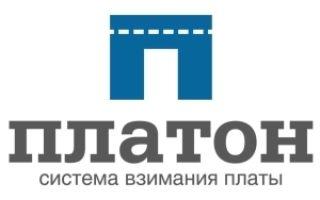 Платон для большегрузов — система взимания платы за проезд по федеральным трассам