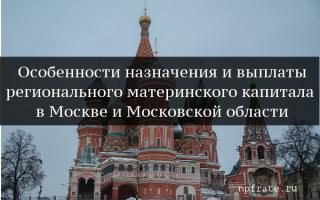 Материнский капитал в московской области в 2020 — размер, назначение и выплата, как получить