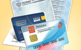 Полис омс для иностранных граждан в россии — порядок оформления и получения