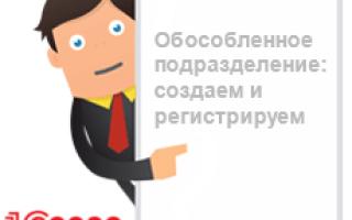 Регистрация в фсс обособленных подразделений — порядок, правила, сроки, документы