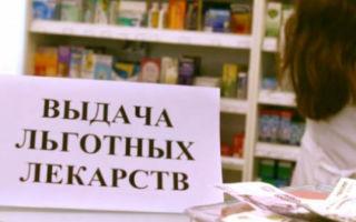Бесплатные лекарства для детей — как их получить и перечень препаратов