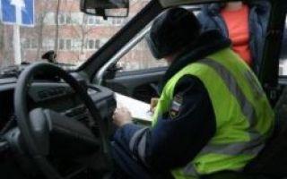 Что имеет право проверить и потребовать сотрудник гибдд при остановке автомобиля