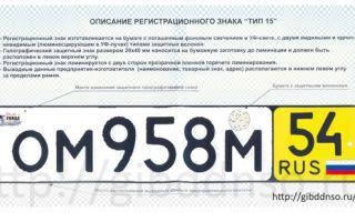 Транзитные номера на автомобиль — как и где получить, срок езды, стоимость
