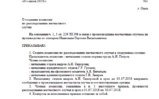 Приказ о создании комиссии по расследованию нс: образец, как составить