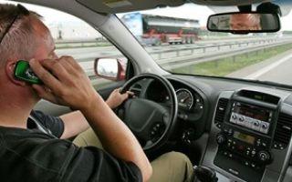 Штраф за разговор по телефону за рулем в 2020 году?