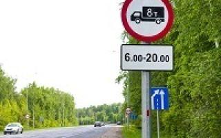 Какой штраф за нарушение знака «движение грузовых автомобилей запрещено»?