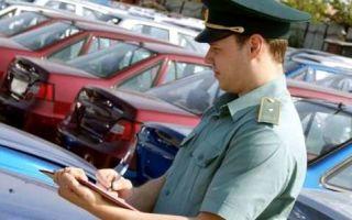 Как проверить растаможен ли автомобиль — способы проверки