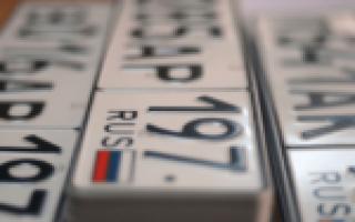 Государственный номер на новую машину — как и где получить, госпошлина за номера
