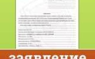 Документы для утилизации автомобиля в гибдд — бланк заявления на утилизацию