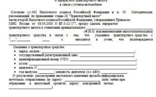 Перерасчет транспортного налога — порядок, правила, документы, заявление