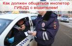 Правила общения с инспектором гибдд — памятка водителю, секреты общения и типичные ошибки