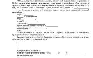 Акт приема-передачи автомобиля к договору купли-продажи: бланк, образец