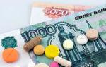 Получение денежной компенсации за отказ от бесплатных лекарств