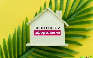 Какие нужны документы для ипотеки — перечень документов на ипотеку