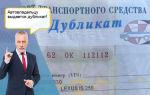 Паспорт транспортного средства (птс) — что это, как выглядит, кто выдает, образец