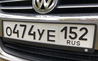 Автомобильные номера без флага — что означают, разрешены ли дубликаты без флага