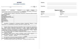 Договор купли-продажи номерного агрегата автомототранспортного средства: бланк, образец