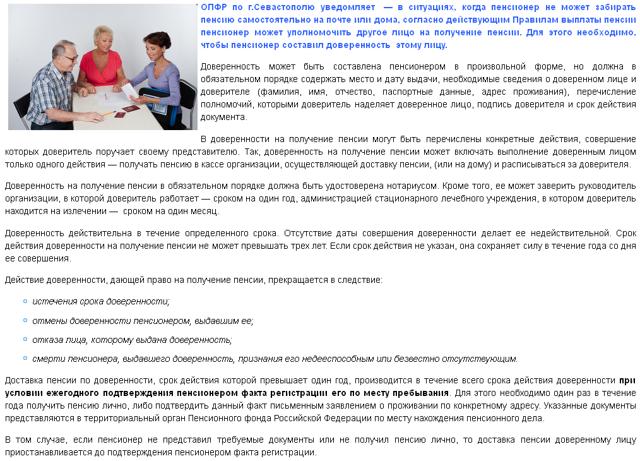 Доставка и выплата пенсий гражданам, проживающим в социальных учреждениях: порядок, правила, сроки, способы