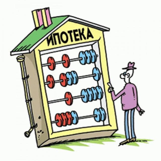 Что лучше ипотека или кредит - ключевые особенности и возможные выгоды