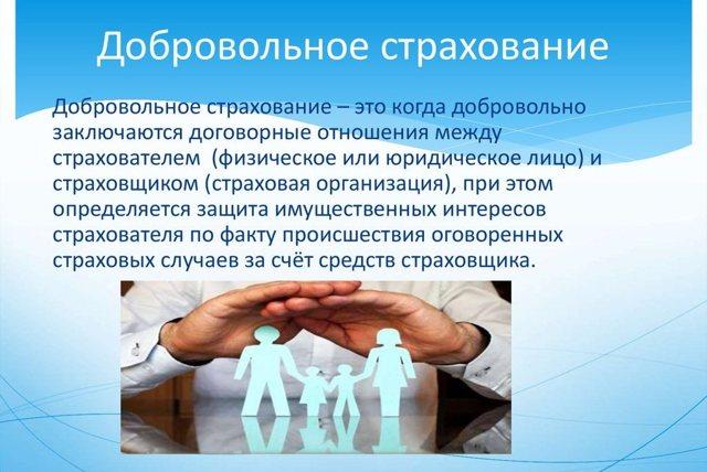 Добровольное и обязательное страхование - виды, принципы, условия, различия