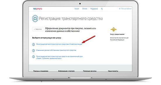 Регистрация ТС в ГИБДД онлайн через Госуслуги: инструкция, порядок и правила