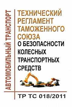 Положения ПДД о правилах замены летней и зимней резины