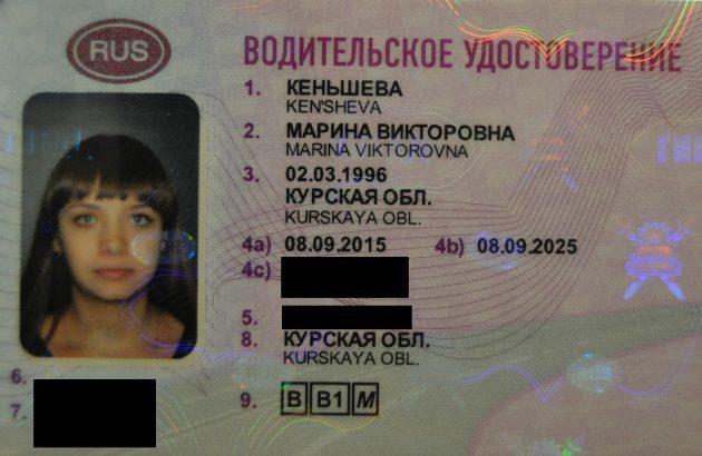 Поддельные водительские права своими руками - как сделать, какое наказание за подделку