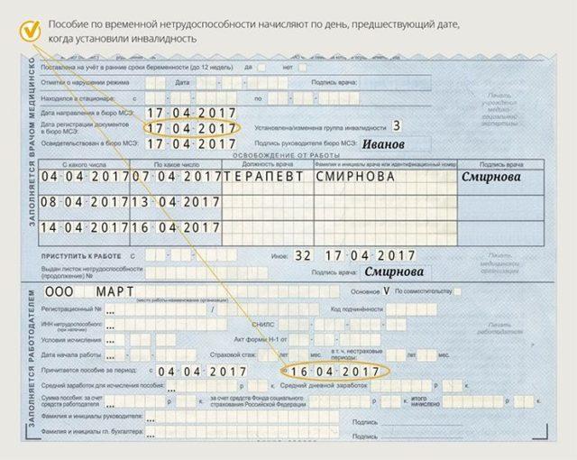 Оплата больничного листа инвалидам - расчет и начисление, сроки выплат