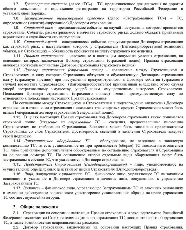 Правила страхования КАСКО и ОСАГО «РЕСО Гарантия»: договор, выплаты при ДТП