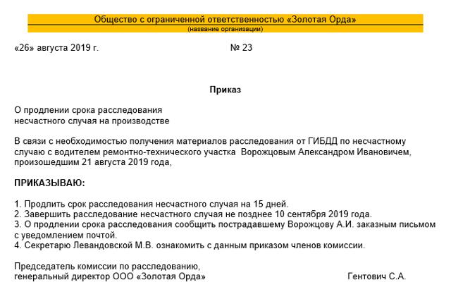 Расследование группового НС на производстве - порядок, правила, сроки, документы