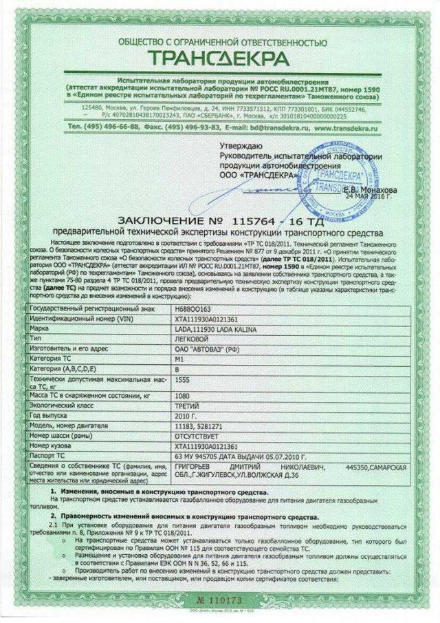Регистрация ГБО в ГИБДД в 2020 году: как поставить на учет, документы