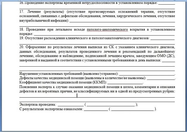 Документ содержащий результаты экспертизы медицинской помощи