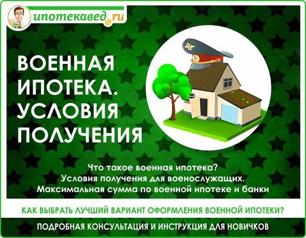 Ипотека для военнослужащих - как получить, условия, кому положена, банки-участники