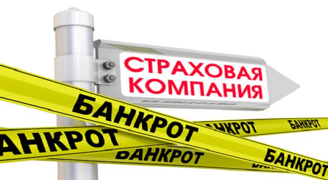 Отзыв лицензии у страховщика - причины, порядок и последствия отзыва