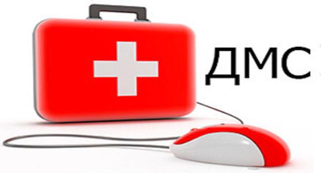 Что входит в полис ДМС - типовой перечень услуг по договору страхования