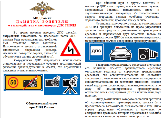 Порядок и правила преследования и принудительной остановки автомобиля ДПС (ГИБДД)