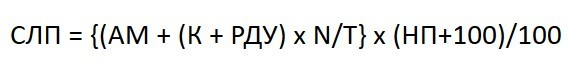 Расчет стоимости лизинга автомобиля - формула, пример расчета